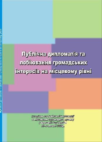 Побачив світ збір матеріалів конференції  «Публічна дипломатія та лобіювання громадських інтересів на місцевому рівні»