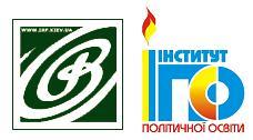 Набір учасників Школи європейської інтеграції для лідерів громадянського суспільства України