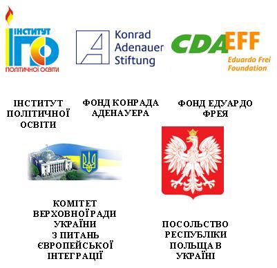 В Ужгороді відкриється перша в Україні Школа транскордонного співробітництва