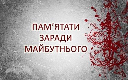 ПРОГРАМА «ПАМ'ЯТАТИ ЗАРАДИ МАЙБУТНЬОГО» СТАРТУВАЛА  22 ЛЮТОГО 2013. В М. ЖИТОМИР