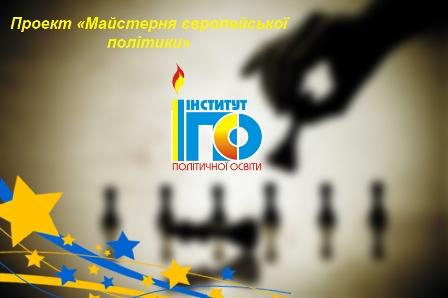 МАЙСТЕРНЯ ЄВРОПЕЙСЬКОЇ ПОЛІТИКИ. НАБІР - 2013
