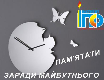 ІНСТИТУТ ПОЛІТИЧНОЇ ОСВІТИ ОГОЛОШУЄ ВІДБІР УЧАСНИКІВ НА УЧАСТЬ У ПРОЕКТІ  «ПАМ'ЯТАТИ ЗАРАДИ МАЙБУТНЬОГО»