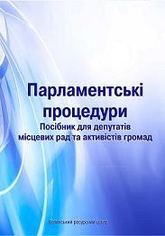 book_vrc_un